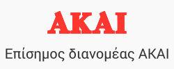 akai-distributor-el