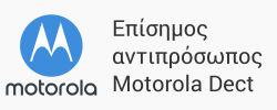motorola-logo-el-18